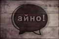Закарпатський словник